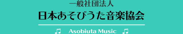 一般社団法人 日本あそびうた音楽協会