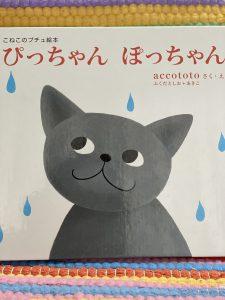 絵本ぴっちゃんぽっちゃん